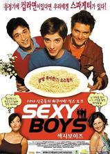 性感男孩海报