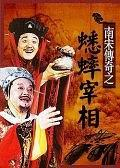 南宋传奇之蟋蟀宰相海报