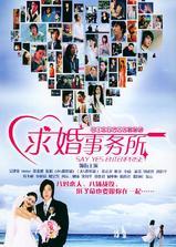 求婚事务所海报