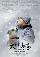 大雪冬至海报