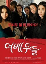 女演员们海报