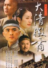 大清徽商海报