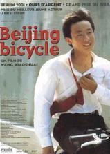 十七岁的单车海报