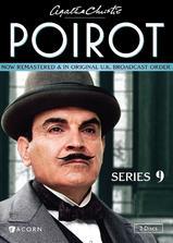 大侦探波洛 第九季海报