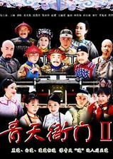 青天衙门2海报