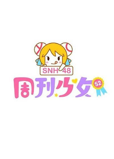 周刊少女SNH48 第二季海报