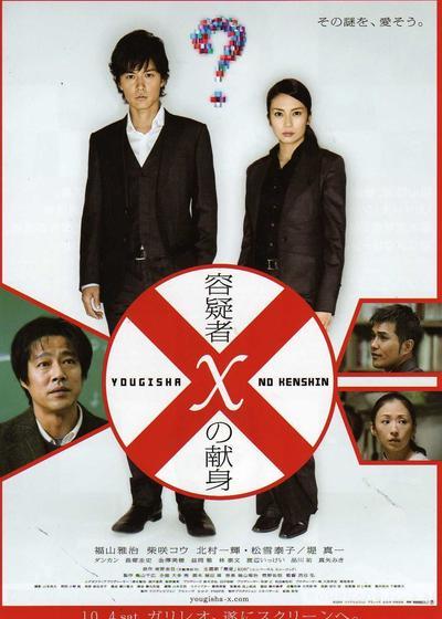 嫌疑人X的献身海报