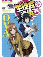 妄想学生会2 OVA
