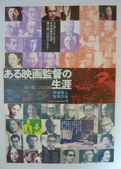 沟口健二:一个电影导演的生涯海报