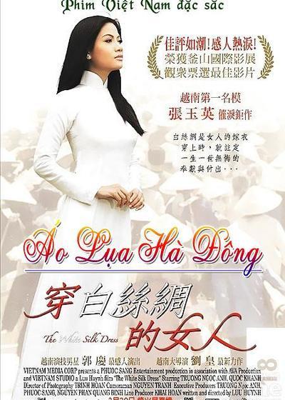 穿白丝绸的女人海报