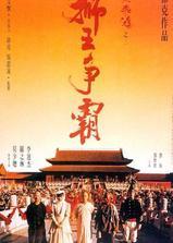 黄飞鸿之三:狮王争霸海报