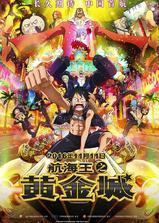 航海王之黄金城海报