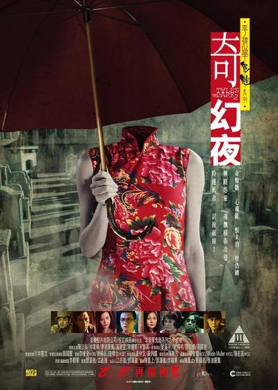 李碧华鬼魅系列:奇幻夜海报