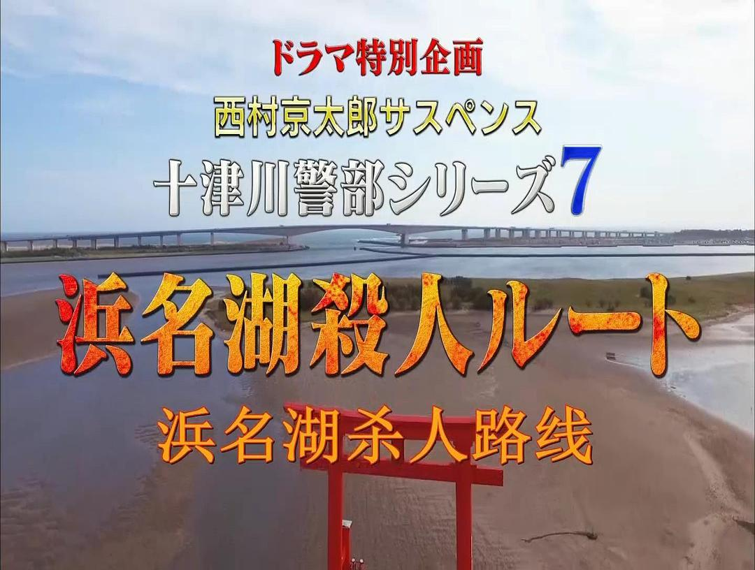 西村京太郎悬疑推理.十津川警部系列7 浜名湖杀人路线