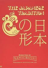 日本之形海报