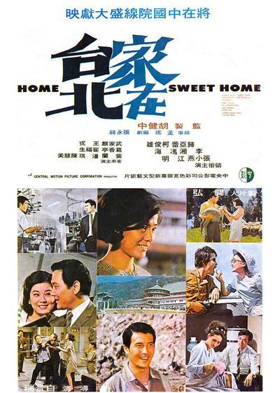 家在台北海报
