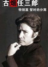 古畑任三郎  暂时的分离海报