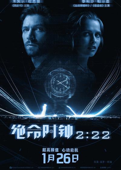 绝命时钟2:22海报