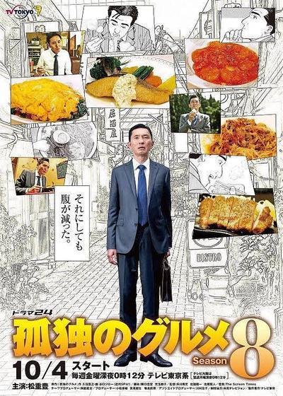 孤独的美食家 第八季海报