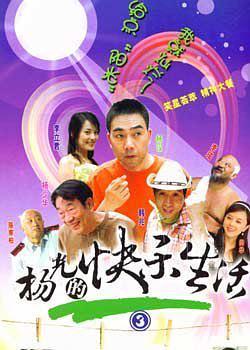 杨光的快乐生活3海报