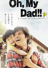 哦,我的爸爸!!海报