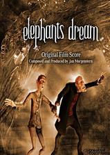 大象的梦海报