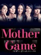 母亲游戏:她们的阶级