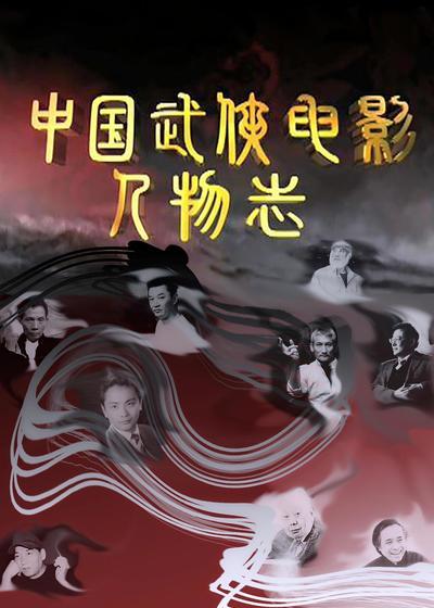 中国武侠电影人物志海报