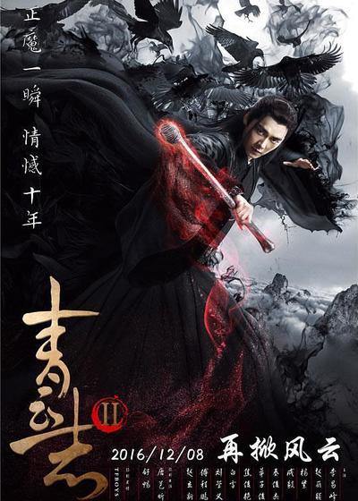 青云志2海报