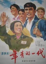 年青的一代海报