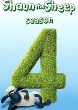 小羊肖恩 第四季海报