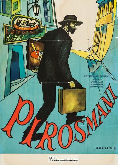 皮罗斯马尼海报