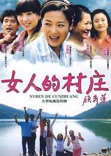女人的村庄海报
