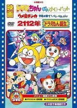 2112年 哆啦A梦诞生海报