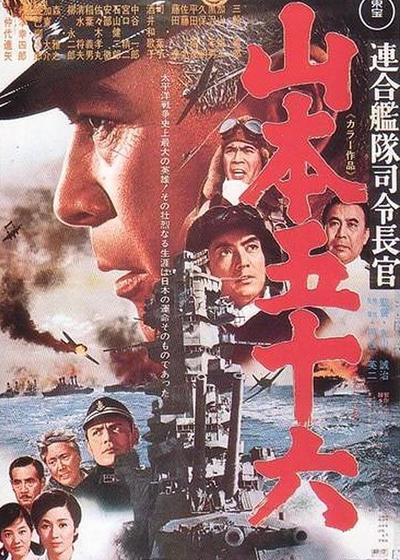 山本五十六海报