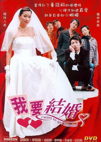 我要结婚海报