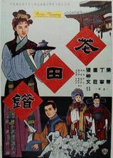 花田错海报
