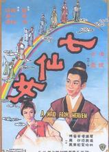 七仙女海报