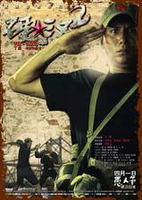 硬汉2:奉陪到底海报