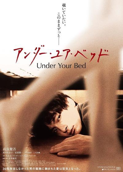 我在你床下海报