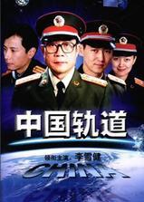 中国轨道海报