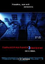 灵动:鬼影实录3海报