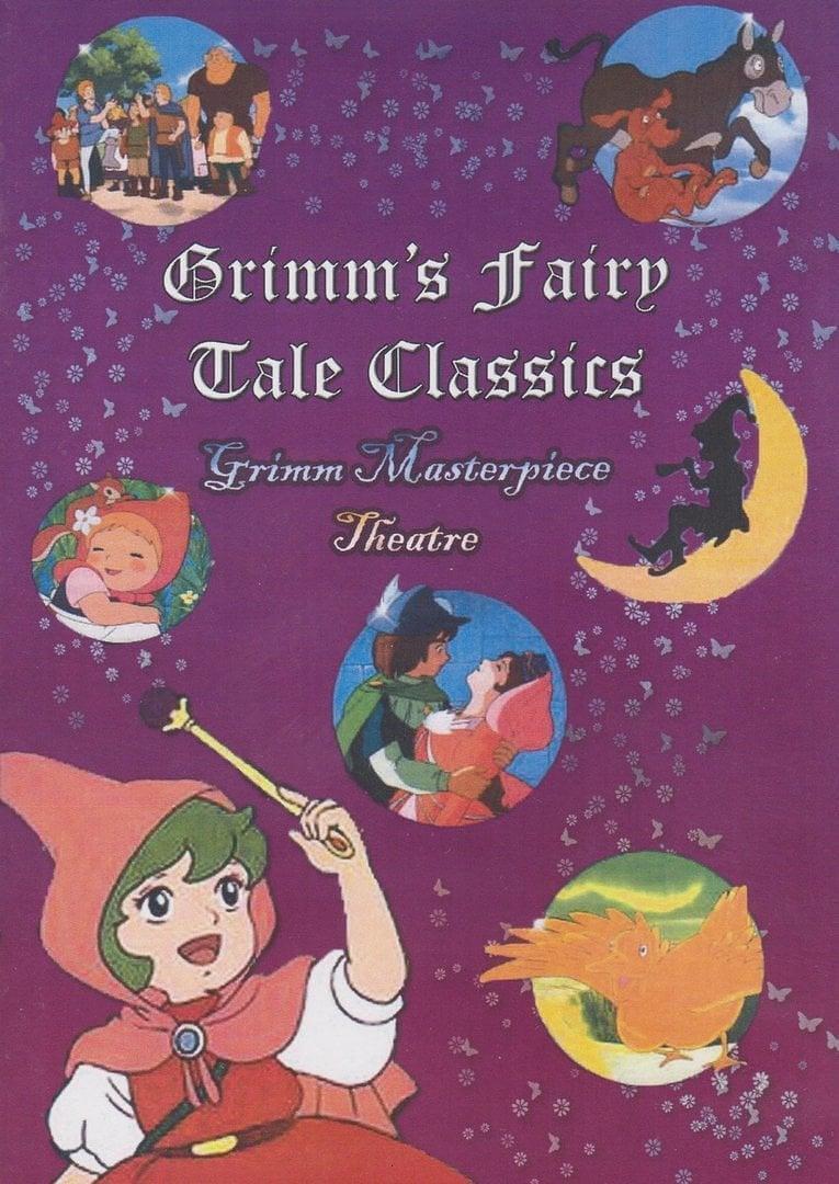 格林童话和故事系列