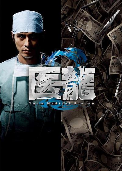 医龙2海报