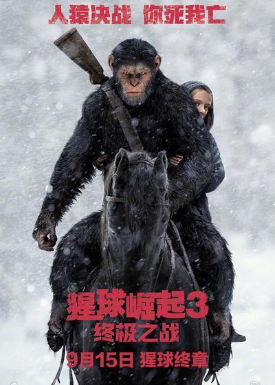 猩球崛起3:终极之战海报