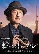 东京伤情故事SP:御茶之水之恋海报