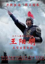 王阳明海报