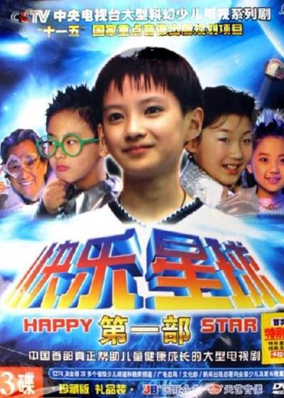 快乐星球 第一部海报