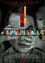 李碧华鬼魅系列:迷离夜海报
