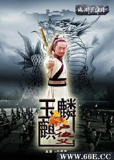 玉麒麟卢俊义海报